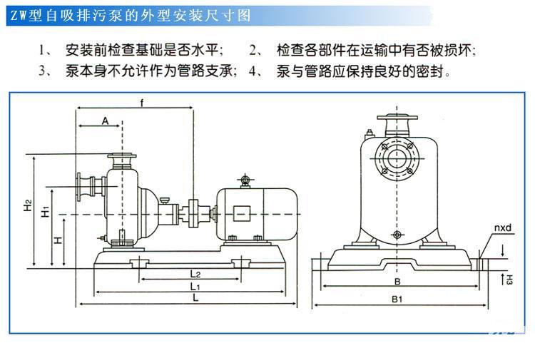 ZWPB型不锈钢防爆自吸式无堵塞排污泵(安装尺寸)